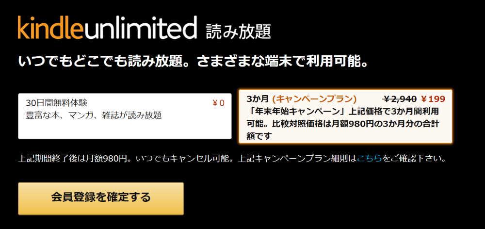 【12月最新】Kindle Unlimited 3ヶ月199円他、キャンペーン開催中!