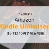 【12月最新】Kindle Unlimitedで3ヶ月249円キャンペーン開催中(3ヶ月299円なども開催中)