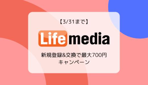 【3/31まで・当ブログ限定】ライフメディア 最大700円!登録&交換キャンペーン