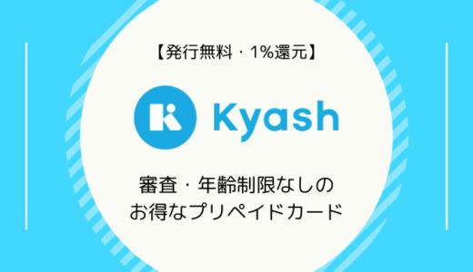 【1%還元】Kyash(キャッシュ)ポイント二重取りできる審査・年齢制限なしのプリペイドカード