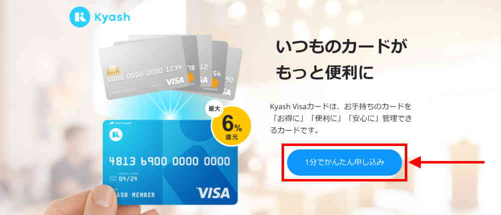 Kyash公式の「1分でかんたん申し込み」をクリック