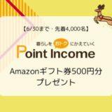 【6/30まで】ポイントインカムでAmazonギフト券500円分もらえる!ポタ友応援キャンペーン
