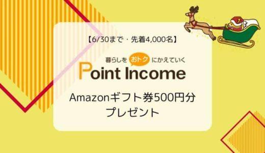 【9/30まで】ポイントインカムでAmazonギフト券500円分もらえる!ポタ友応援キャンペーン