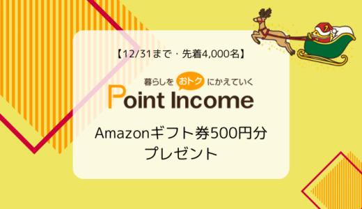 【12/31まで】ポイントインカムでAmazonギフト券500円分もらえる!ポタ友応援キャンペーン