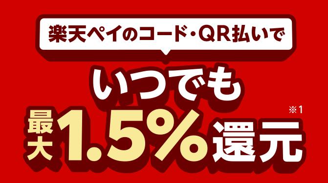 【7/31まで】楽天ペイ いつでも最大1.5%還元キャンペーン