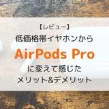 【レビュー】低価格帯イヤホンからAirPods Proに替えて感じたメリット・デメリット