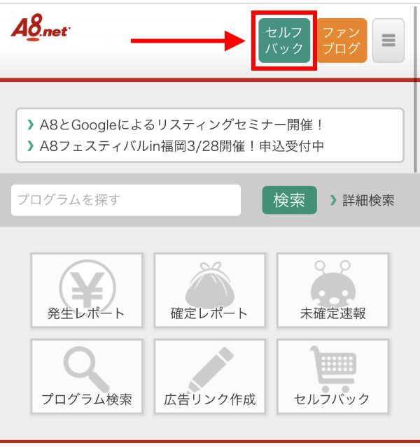 A8.netにアクセスし「セルフバック」ページへ