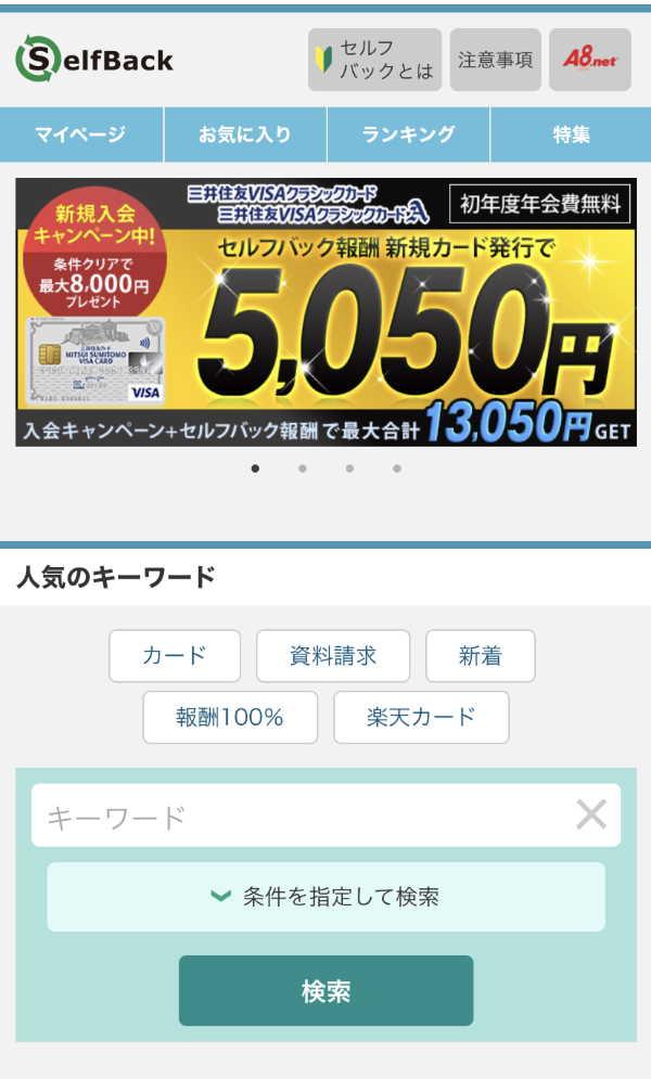 検索or一覧から三井住友カードのページへ行く