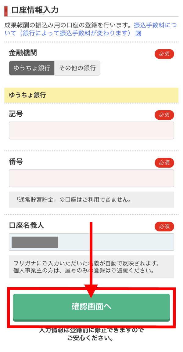 5.振込用口座情報を入力し登録を完了する