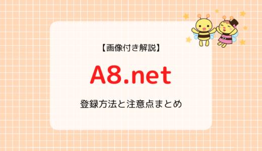 A8.net(エーハチネット)登録&セルフバック方法と注意点を画像付きで解説