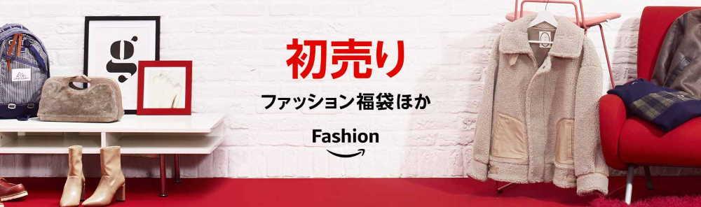 福袋ほか初売りファッションセール
