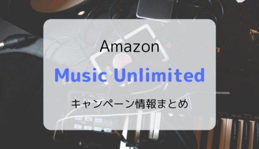 【2021最新】Amazon Music Unlimited/HD 開催中キャンペーンまとめ(過去開催情報も)