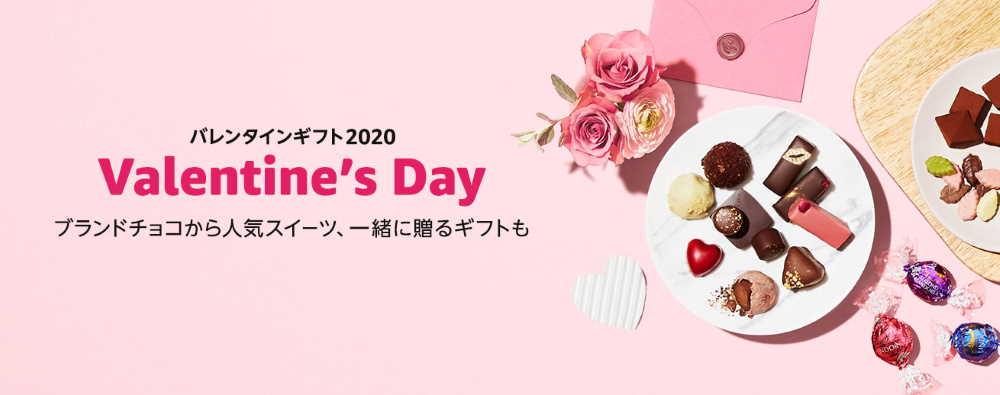 【開催中】バレンタインギフト2020