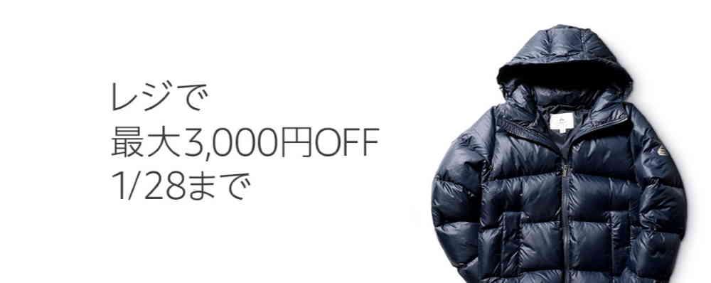 【1/28まで】セレクト系ファッションアイテム レジで最大3,000円OFF