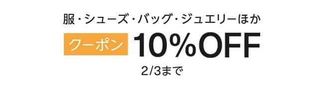 【2/3まで】服・シューズ・バッグほかクーポンで10%OFF