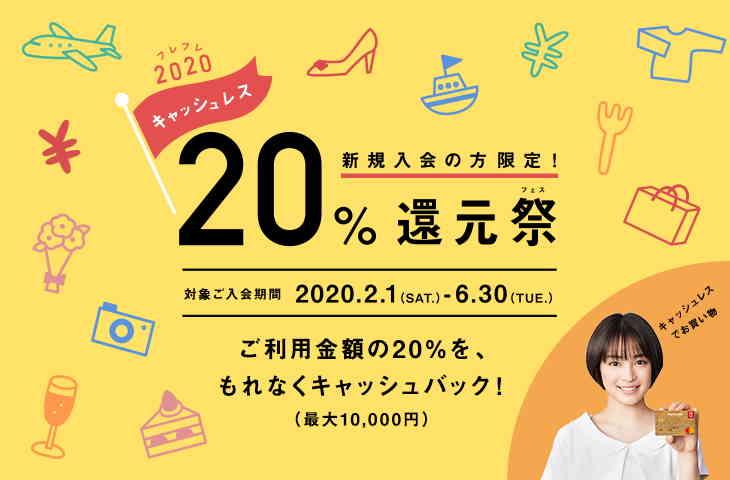 【三菱UFJニコス・VIASOカード】20%還元キャンペーン(6/30まで)