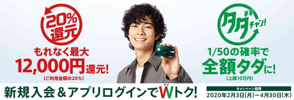 【三井住友カード】20%還元&年会費無料キャンペーン(4/30まで)