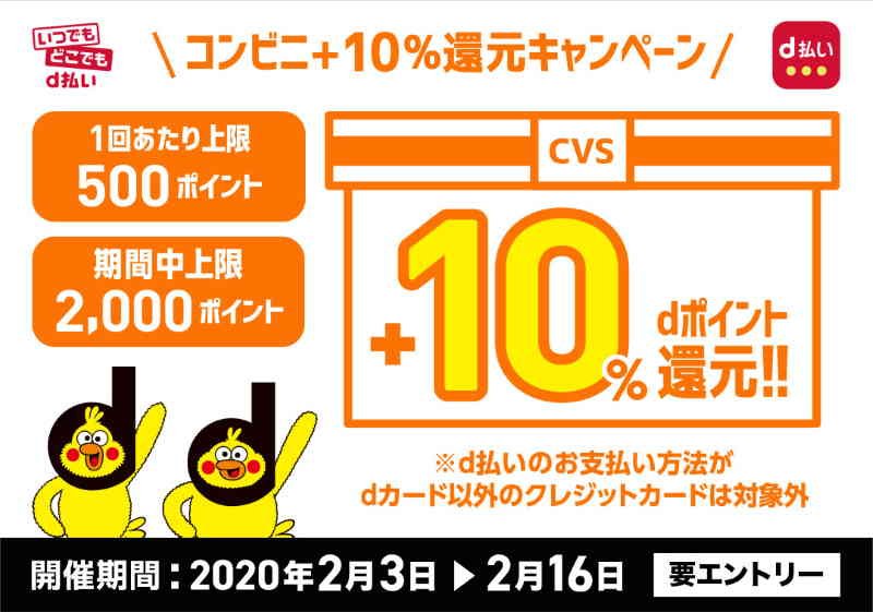 【d払い】コンビニ限定10%還元キャンペーン(2/3~2/16)