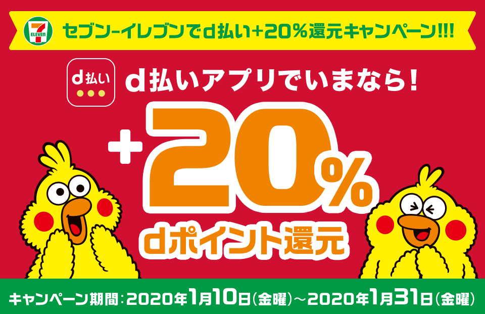 【d払い】セブンイレブンで700円以上購入で20%還元キャンペーン