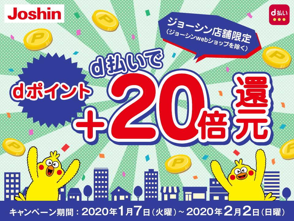 【d払い】ジョーシン実店舗限定10%還元キャンペーン(2/2まで)
