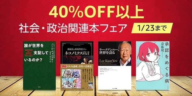 【1/23まで】40%OFF以上!Kindle本 社会・政治関連本フェア