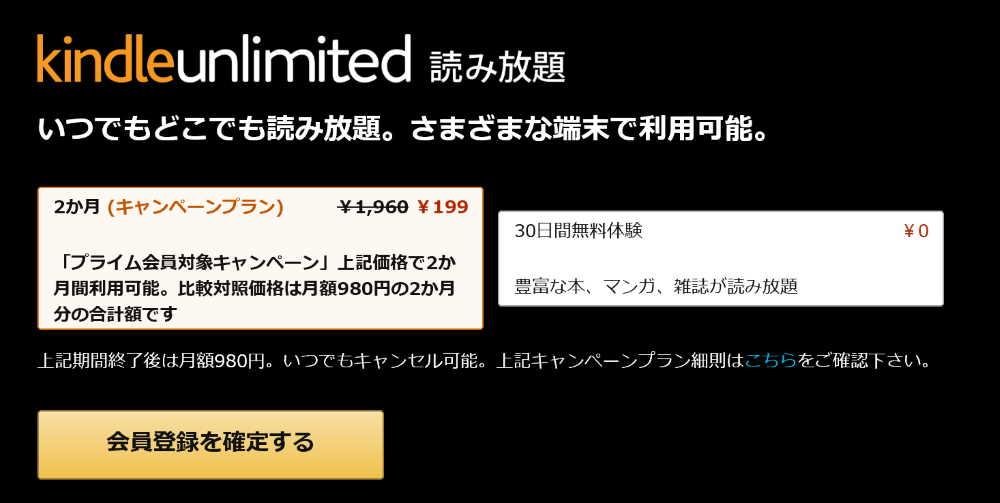 【2020年最新】Kindle Unlimited 2ヶ月199円キャンペーン他開催中(3ヶ月299円も)