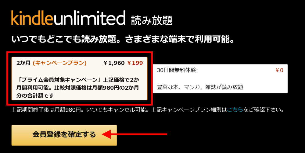 2.2ヶ月199円のキャンペーンプランを選択し、「会員登録を確定する」クリック