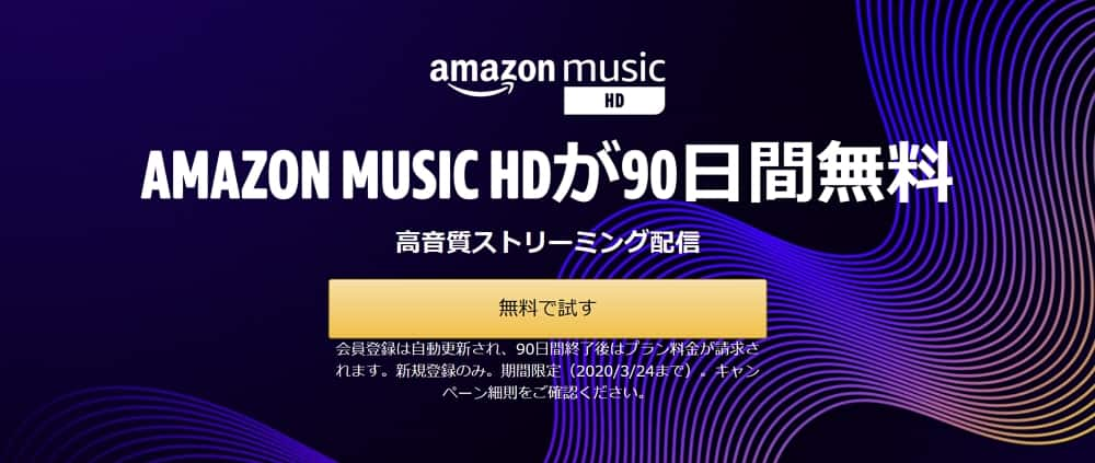 【3/24まで】 Amazon Music HD 90日間無料キャンペーン