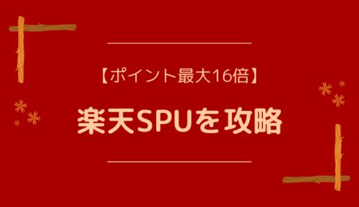 【ポイント最大16倍】楽天の買い物に必須『楽天SPU』を攻略しよう(スーパーポイントアッププログラム)
