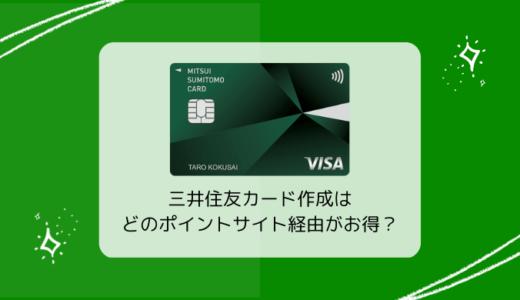 【キャンペーン中】三井住友カード作成がお得な経由ポイントサイト比較・まとめ