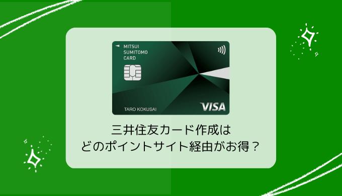 三井住友カード作成がお得な経由ポイントサイト比較・まとめ