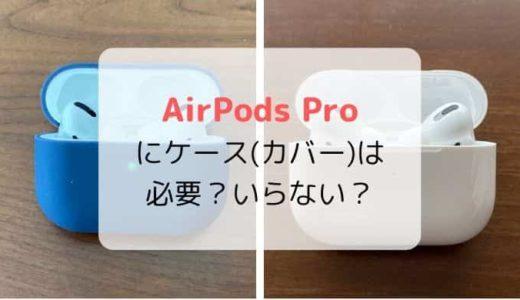 AirPods Proにケース(カバー)は必要?いらない?おすすめケースも紹介