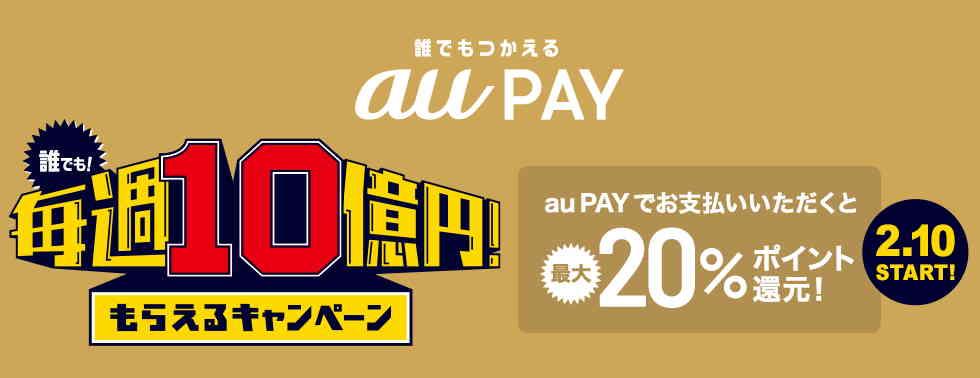 【au Pay】毎週総額10億円!最大20%還元キャンペーン(2/10~3/29まで)
