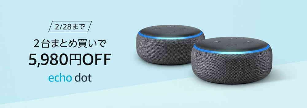 【2/28まで】Echo Dotを2台まとめ買いで1台分実質無料
