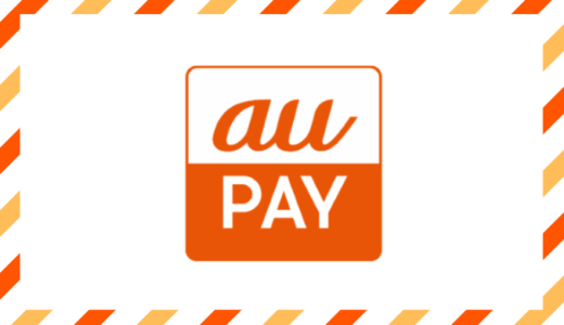 【0.5%還元】au PAYとは?特徴、使える店(加盟店)、メリット&デメリットまとめ