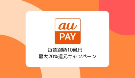 【最大20%還元】au PAY 毎週総額10億円キャンペーン(2/10~3/29まで)