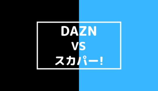 【徹底比較】DAZN vs スカパー! プロ野球を見るならどっちがおすすめ?