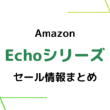 Amazon Echoシリーズのセールはいつ?2020最新&過去のセールまとめ(Flex,Dot,Studio,Show)