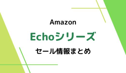 【2020】Amazon Echoシリーズのセールはいつ?最新&過去のセールまとめ(Flex,Dot,Studio,Show,Auto)