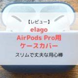 【レビュー】elago AirPods Pro用ケースカバー/スリムで丈夫な用心棒