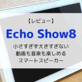 【レビュー】Amazon Echo Show8/動画や音楽も楽しめる高機能スマートスピーカー