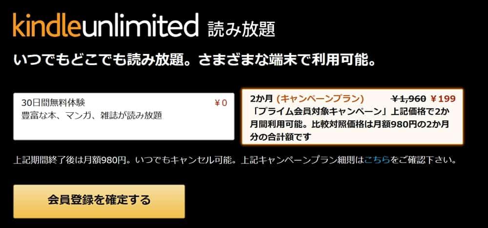 【2020最新】Kindle Unlimited 2ヶ月199円他キャンペーン開催中!