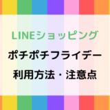 【LINEショッピング】最大10%還元「ポチポチフライデー」利用方法、注意点