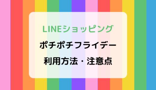 【300円相当還元】LINEショッピング「ポチポチフライデー」利用方法、注意点を解説