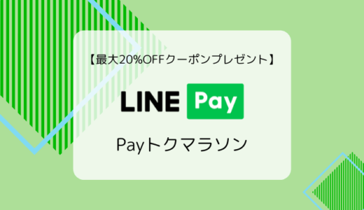 【Payトクマラソン】LINE Pay 条件達成で最大20%OFFクーポンプレゼント!(先着10万名、2月29日まで)
