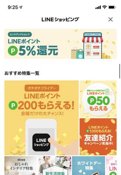 1.LINEショッピングにアクセスしバナーをタップ