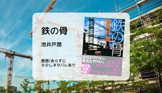 【感想/あらすじ】鉄の骨/池井戸潤 ※少しネタバレあり(原作・小説)