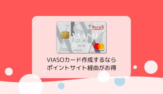 【キャンペーン中】三菱UFJニコスVIASOカード作成がお得な経由ポイントサイト比較・まとめ