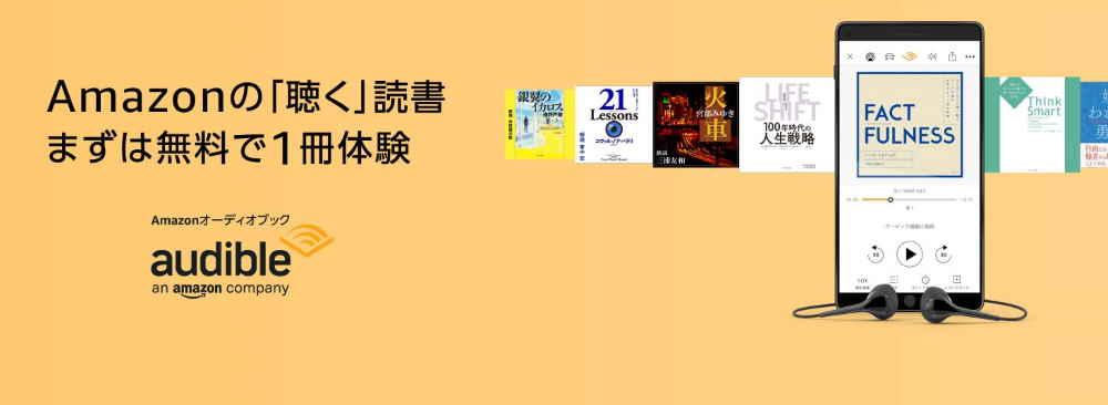 【開催中】Audible(オーディブル)30日間&1冊無料キャンペーン
