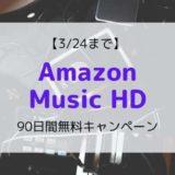 【3/24まで】Amazon Music HD 90日間無料キャンペーン開催中(登録方法も画像付きで解説)
